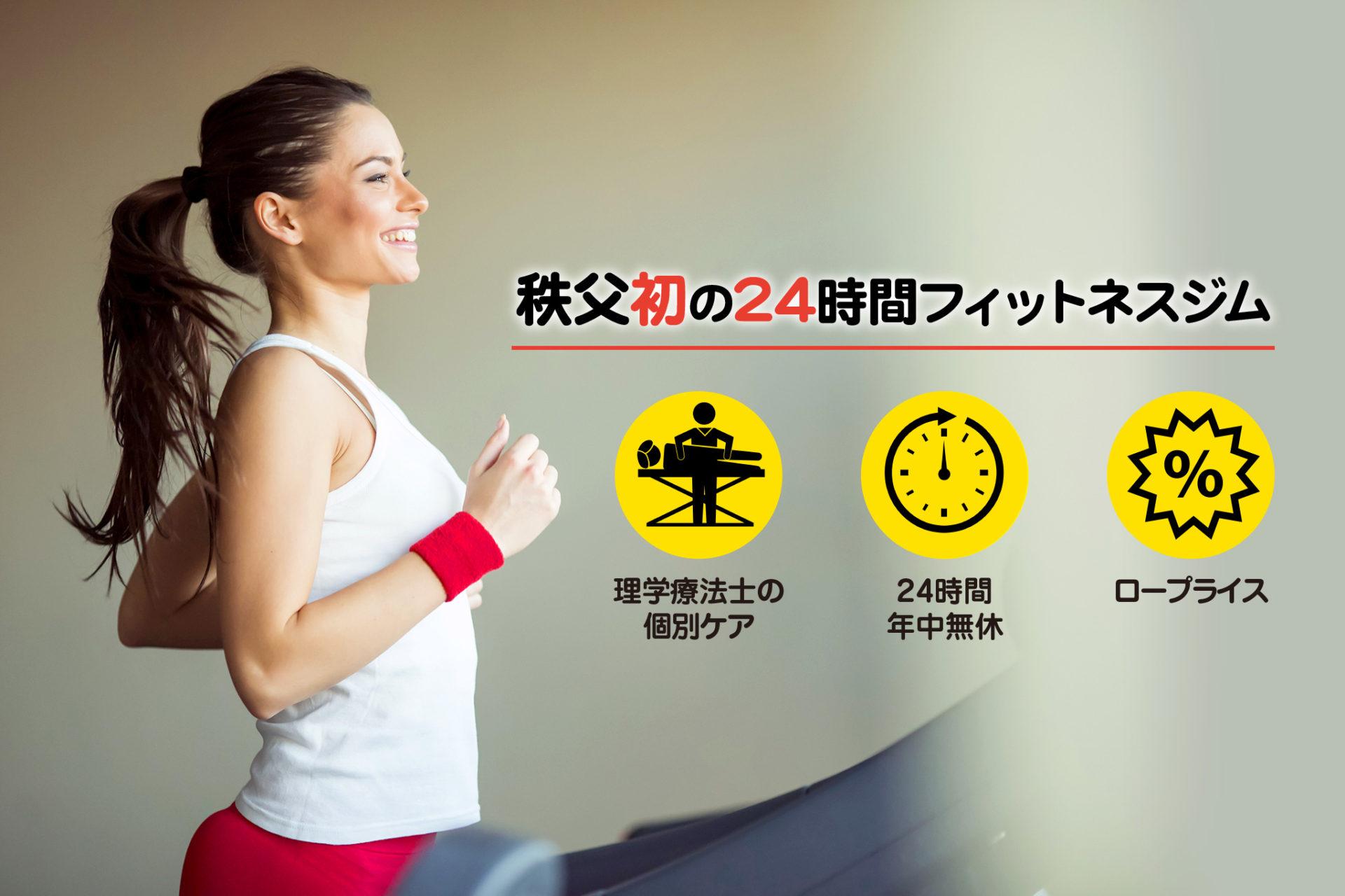 24h Fitness Gym/理学療法士のリハビリ整体 ビーナイス
